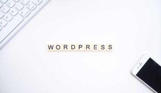 【WordPress】ホームページを持つのにいくらかかる?